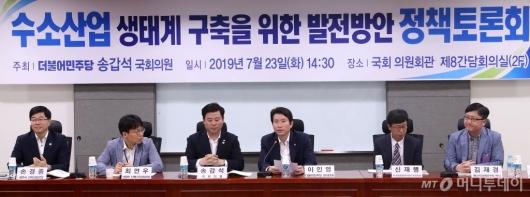 [사진]수소산업 생태계 구축 위한 정책토론회