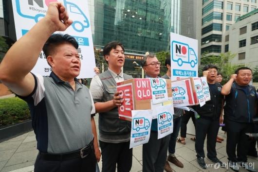 [사진]日 유니클로 제품 배송 거부 선언하는 택배노조원들
