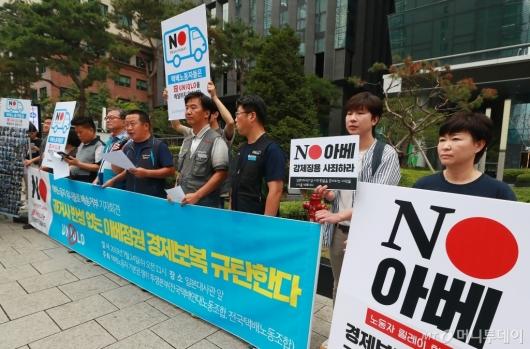 [사진]택배노조, 일본 유니클로 제품 배송 거부 선언