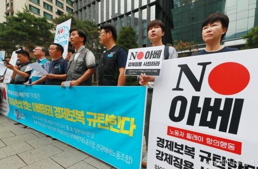 [사진]택배노조 '반성없는 아베정권 경제보복 규탄한다'