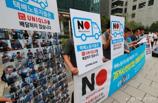 [사진]'택배노동자들은 유니클로를 배달하지 않습니다'