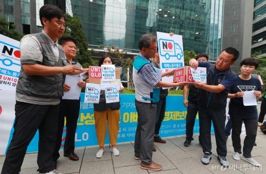 [사진]유니클로 배송 거부 퍼포먼스 하는 택배노조 조합원들