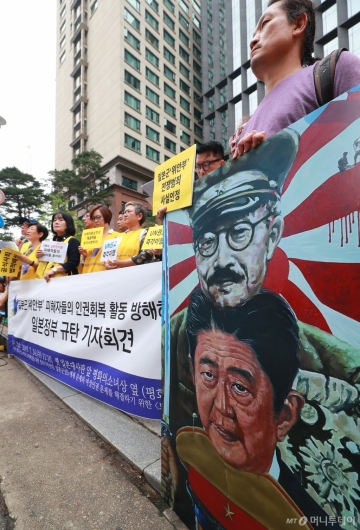 [사진]'위안부 피해자 인권회복 방해' 일본정부 규탄 기자회견