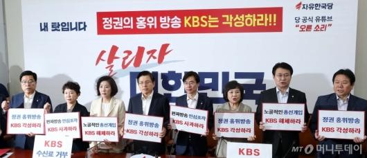[사진]KBS 규탄하는 자유한국당