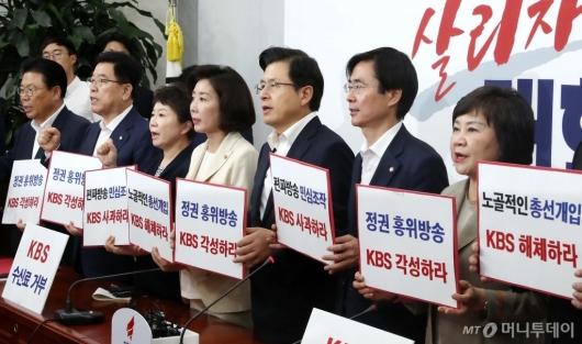 [사진]KBS 규탄 구호 외치는 자유한국당