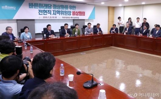 [사진]바른미래당 정상화 위한 지역위원장 비상회의