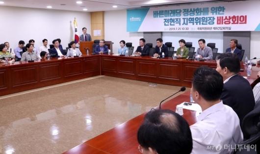 [사진]바른미래당 정상화 위한 전현직 지역위원장 비상회의
