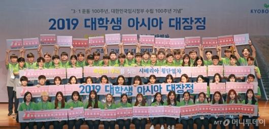 [사진]교보생명, 2019 대학생 아시아 대장정