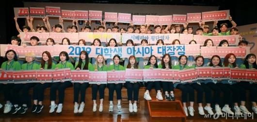 [사진]교보생명, 2019 대학생 아시아 대장정 발대식 개최
