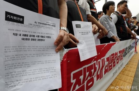 [사진]대신증권 노조, '직장 내 괴롭힘' 경영진 규탄 기자회견