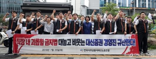 [사진]'대신증권 경영진 규탄한다!'