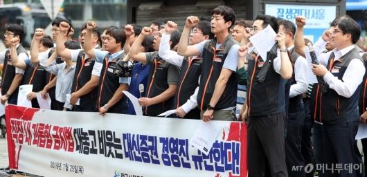 [사진]'경영진 규탄' 구호 외치는 대신증권 노조