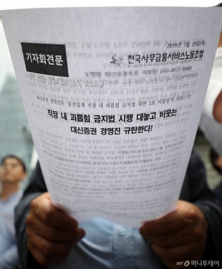 [사진]대신증권, '직장 내 괴롭힘' 규탄 기자회견