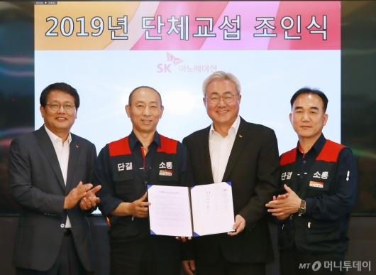 [사진]SK이노, 2019 단체교섭 조인식…개시 3주만에 타결