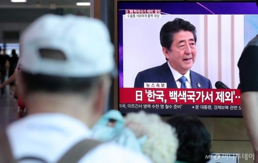 [사진]한국 백색국가 제외 발표한 일본