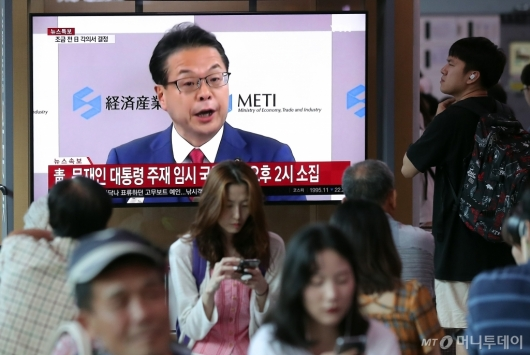 [사진]일본, 한국 '백색국가' 제외 발표