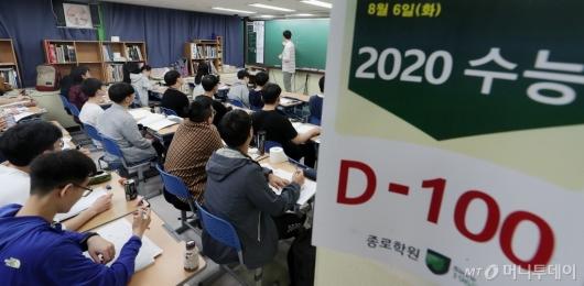 [사진]'2020 수능 D-100일'