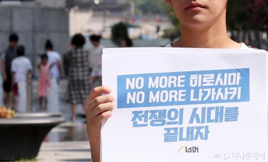 [사진]'NO 히로시마, NO 나가사키'