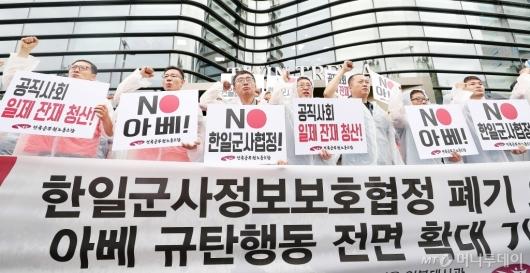 [사진]'일본대사관 앞 아베 정권 규탄'