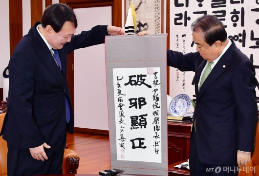 [사진]국회의장에게 족자 선물받은 윤석열