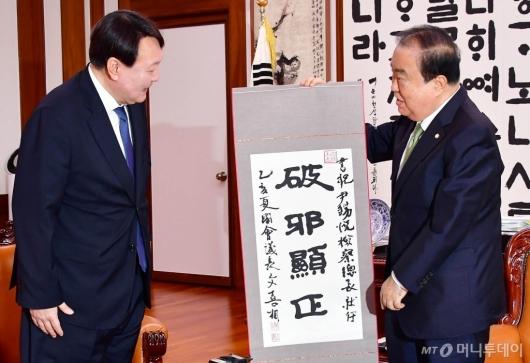 [사진]윤석열에게 파서현정 족자 선물하는 국회의장