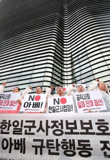 [사진]·한일 군사정보보호 협정 폐기 촉구