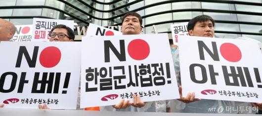 [사진]'NO! 한일군사협정! NO! 아베!'