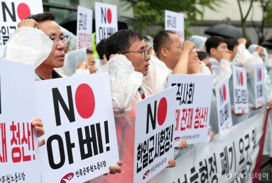[사진]'한·일 군사정보보호 협정 폐기하라!'