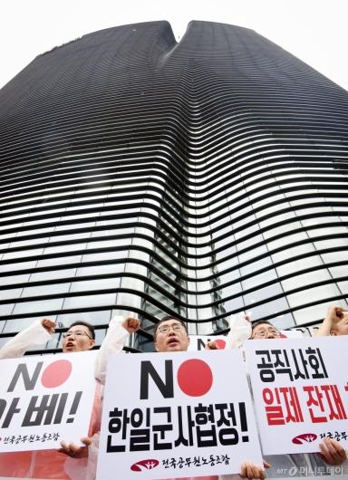 [사진]일본대사관 앞 한일 군사정보보호 협정 폐기 촉구!