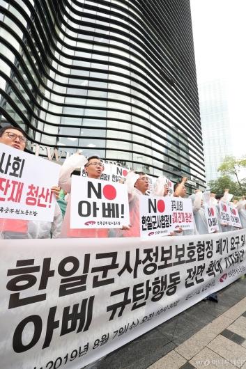 [사진]일본대사관 앞에 모인 전공노