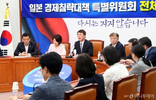 [사진]일본경제침략대책특별위원회 전체회의