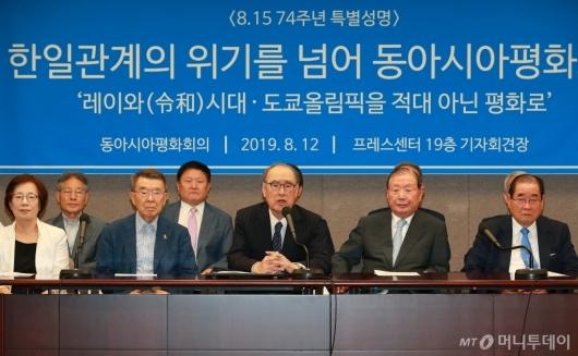 [사진]동아시아평화회의 '한일관계 위기 넘어 동아시아평화로'