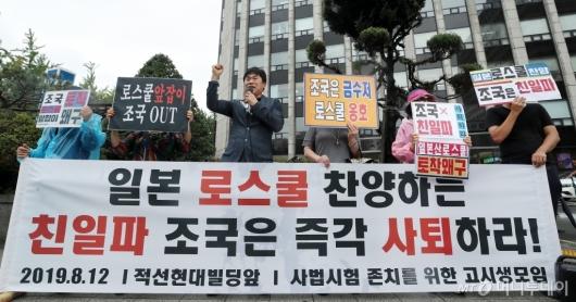 [사진]조국 법무부 장관 후보자 사퇴 촉구 기자회견