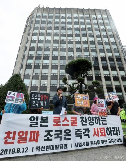 [사진]'조국 반대' 기자회견 연 사시존치고시생모임