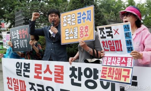 [사진]'조국 후보자 사퇴하라'