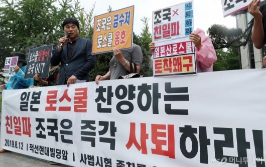 [사진]조국 후보자 사퇴 촉구 기자회견