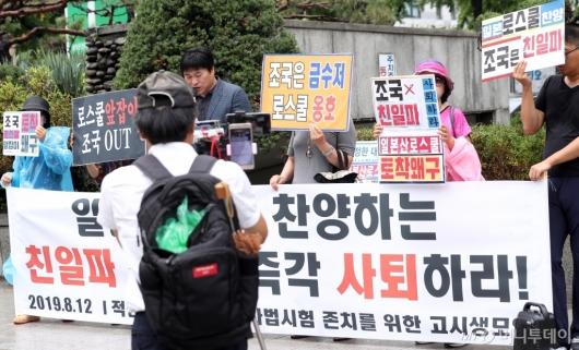 [사진]'조국 후보자 즉각 사퇴하라'