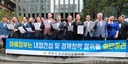 [사진]전국시·도의회의장 '日 아베정부 경제침략 행위 중단하라'