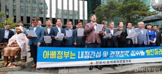 [사진]전국시도의회의장협의회, 日정부 경제침략 중단 촉구 기자회견