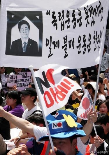 [사진]'독립운동은 못했지만 불매운동은 한다'