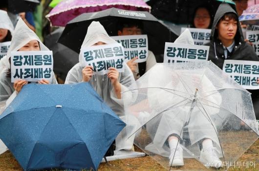 [사진]'강제동원 사죄배상'