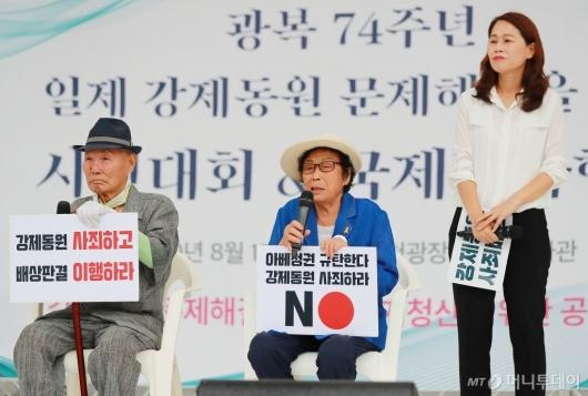 [사진]日강제징용 증언하는 피해자들