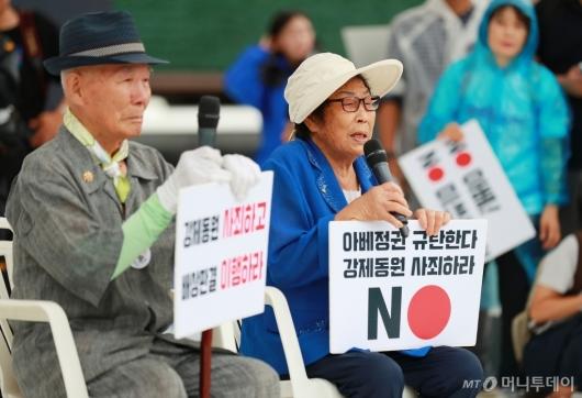 [사진]집회 참석한 日 강제동원 피해자들