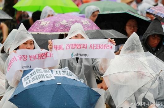 [사진]'아베정권, 전쟁범죄 사죄하라'