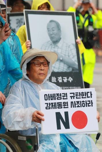 [사진]'아베정권 규탄, 강제동원 사죄'