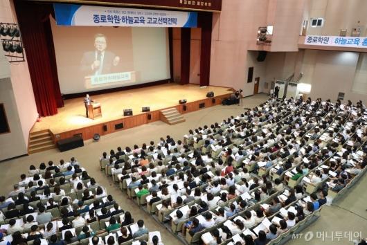 [사진]상위권학생 고교선택전략 설명회 개최