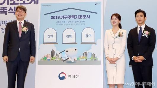 [사진]'신뢰, 정확, 참여' 강조한 2019 가구주택기초조사