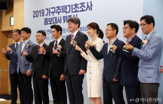 [사진]'2019 가구주택기초조사' 홍보대사 위촉식