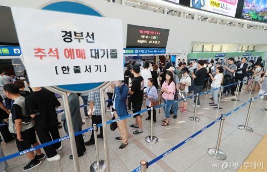 [사진]추석 열차표 예매 시작