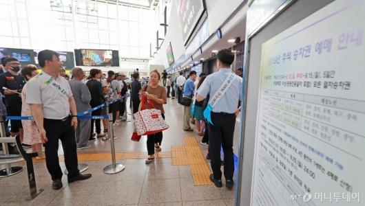 [사진]추석 열차표 예매하는 시민들